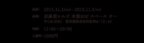 SHOWCASE 2015 access_date_jp