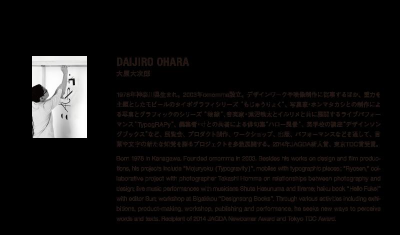 exhibitors_daijiro_ohara