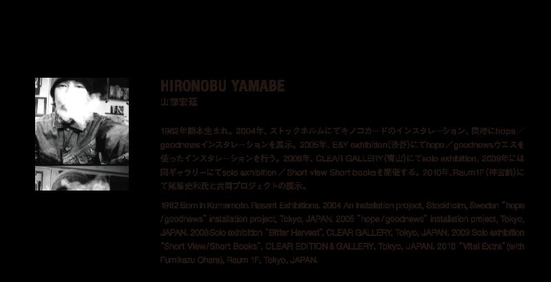 exhibitors_hironobu_yamabe